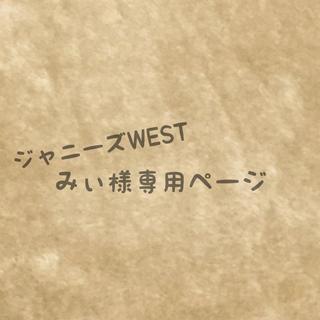 ジャニーズウエスト(ジャニーズWEST)のみぃ様専用ページ(スマホケース)