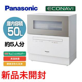 パナソニック(Panasonic)のパナソニック 食器洗い乾燥機 NP-TH2-N 新品未開封(食器洗い機/乾燥機)