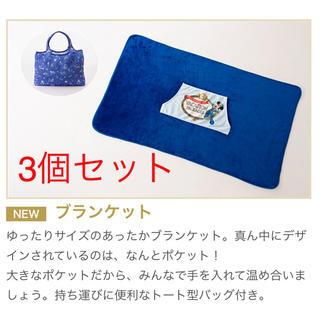 ディズニー(Disney)のバケーションパッケージ限定 ブランケット 3個セット(毛布)