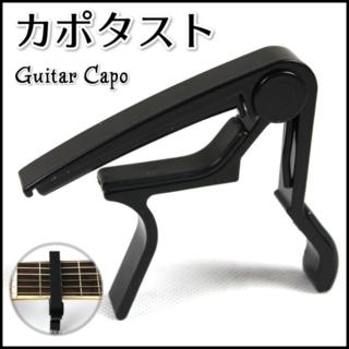 ギター カポタスト アコギ用 カポ ブラック チューナー フォーク ギターカポ(アコースティックギター)