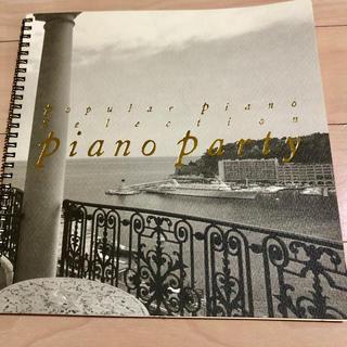 ベルメゾン(ベルメゾン)の【ピアノ楽譜】千趣会 ピアノパーティ第11巻(ポピュラー)