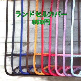 シンプル☆透明ランドセルカバー選べる縁取り10色 静電気防止素材 ハンドメイド(ランドセル)