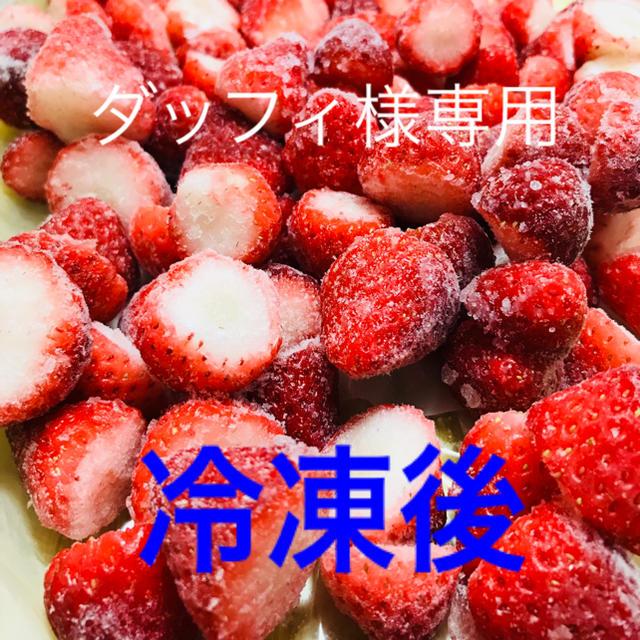 ダッフィ様専用●冷凍苺2kg 食品/飲料/酒の食品(フルーツ)の商品写真