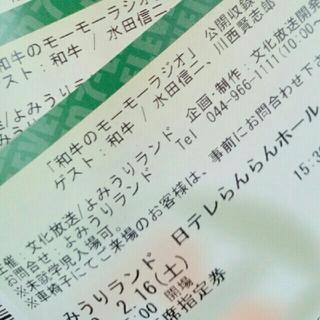 和牛のモーモーラジオ (お笑い芸人)