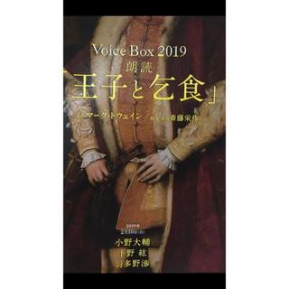 Voice Box 王子と乞食  2月10日 フライヤー(クリアファイル)