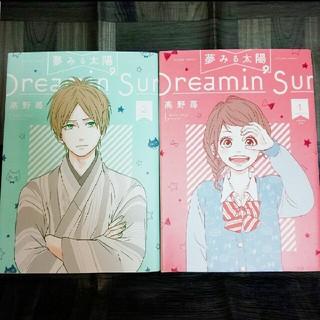 夢みる太陽 1巻2巻✨高野苺2冊✨4冊まで送料200円(少女漫画)