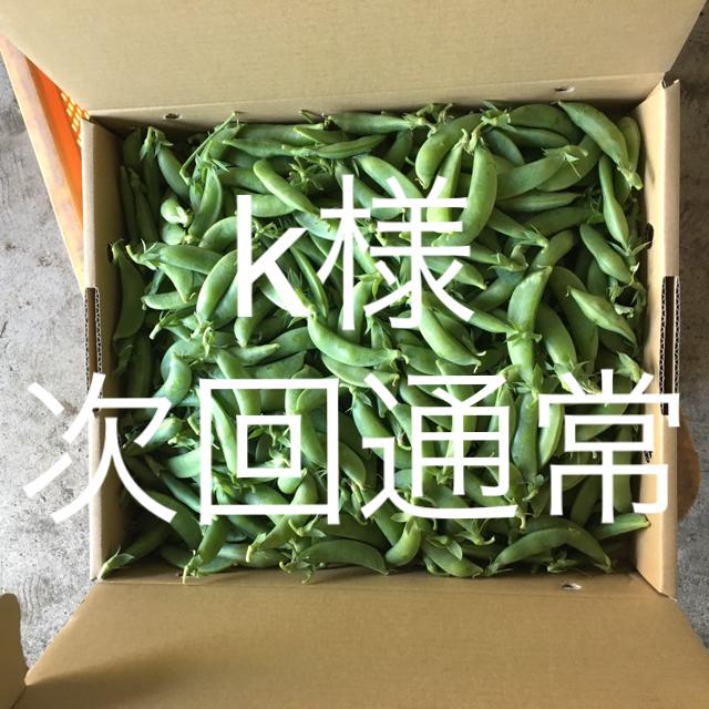 鹿児島産スナップエンドウ2キロ^_^次回通常 食品/飲料/酒の食品(野菜)の商品写真