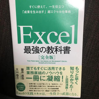 Excel最強の教科書 完全版 (コンピュータ/IT )