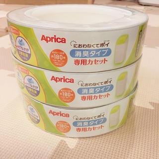 アップリカ(Aprica)のにおわなくてポイ 専用カセット 3個(紙おむつ用ゴミ箱)