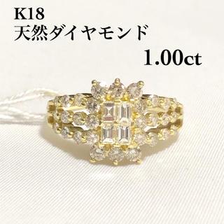本物 K18 天然ダイヤモンド 超豪華 1.00ct リング 指輪(リング(指輪))