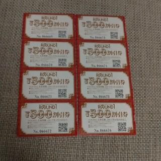 ラウンドワン株主優待券 4000円分(ボウリング場)