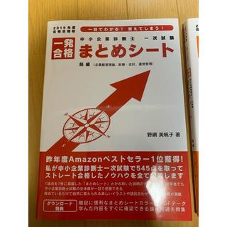 中小企業診断士 まとめシート2019(前編後編セット)(資格/検定)