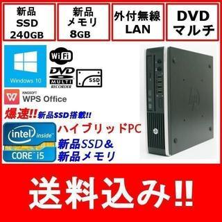 ヒューレットパッカード(HP)のハイブリッド!! HP 8300US 爆速小型デスク Core i5 Win10(デスクトップ型PC)