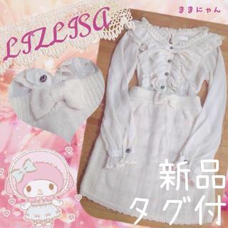 リズリサ(LIZ LISA)の新品タグ付♡マカロンピンク&ホイップホワイト♡ニットスカート♡チェック♡リボン(ひざ丈スカート)