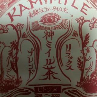 神ミイル ヒグチユウコ(茶)