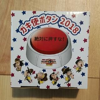【新品未使用】ガキ使ボタン2018(お笑い芸人)
