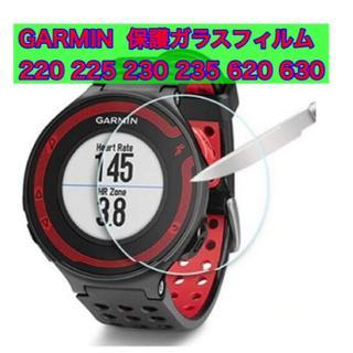 GARMIN ガラス保護フィルム 220-235 620 630 硬度9H(その他)
