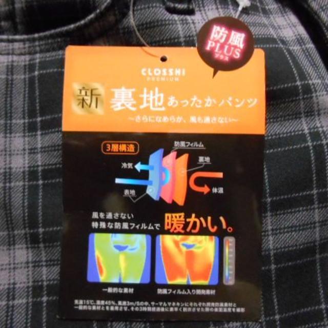 しまむら(シマムラ)の新品☆今季☆しまむらの裏地あったかUTSチェックスキニーパンツ64 レディースのパンツ(スキニーパンツ)の商品写真