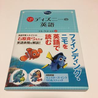 ディズニー(Disney)のディズニーの英語 コレクション2 (2/20-3月販売停止します購入はお早めに)(参考書)