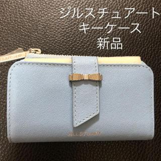 ジルスチュアート(JILLSTUART)のジルスチュアート キー ケース 鍵 財布 ミニ ウォレット ブルー 水色 新品(キーケース)