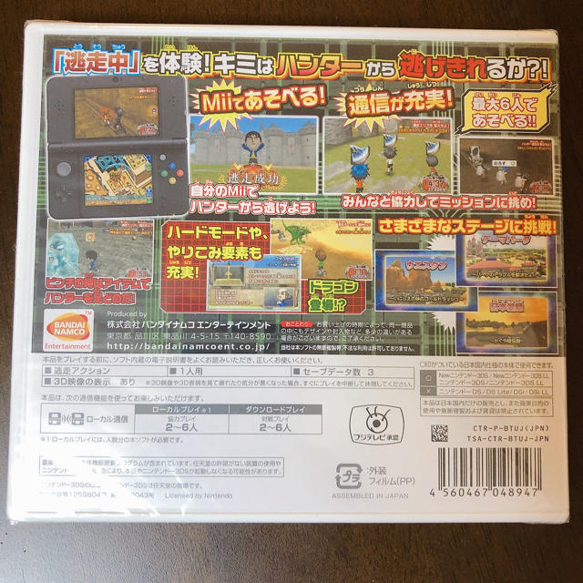 ニンテンドー3DS(ニンテンドー3DS)の逃走中 あつまれ!最強の逃走者たち エンタメ/ホビーのテレビゲーム(携帯用ゲームソフト)の商品写真