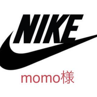 ナイキ(NIKE)のmomo様(その他)