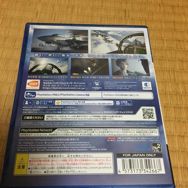 PlayStation4(プレイステーション4)のPS4 エースコンバット7 スカイズ・アンノウン 中古品 エンタメ/ホビーのテレビゲーム(家庭用ゲームソフト)の商品写真