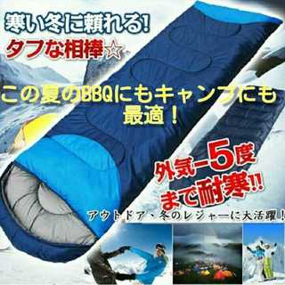 寝袋にも最適!2WAY キャンプ 室内兼用 アウトドア 布団 寝袋 テント(寝袋/寝具)