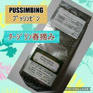 ルピシア(LUPICIA)のルピシア 春摘みダージリン  プッシンビン(茶)