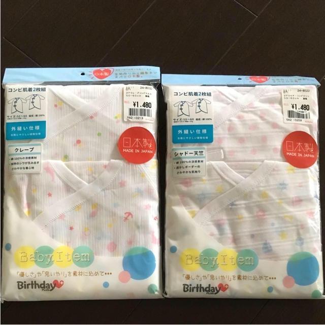 しまむら(シマムラ)の新生児 肌着セット キッズ/ベビー/マタニティのベビー服(~85cm)(肌着/下着)の商品写真