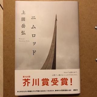 講談社 - ニムロッド 芥川賞受賞作 仮想通貨小説