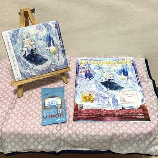 北海道限定CD Snow White Record とWAONのセット(ボーカロイド)