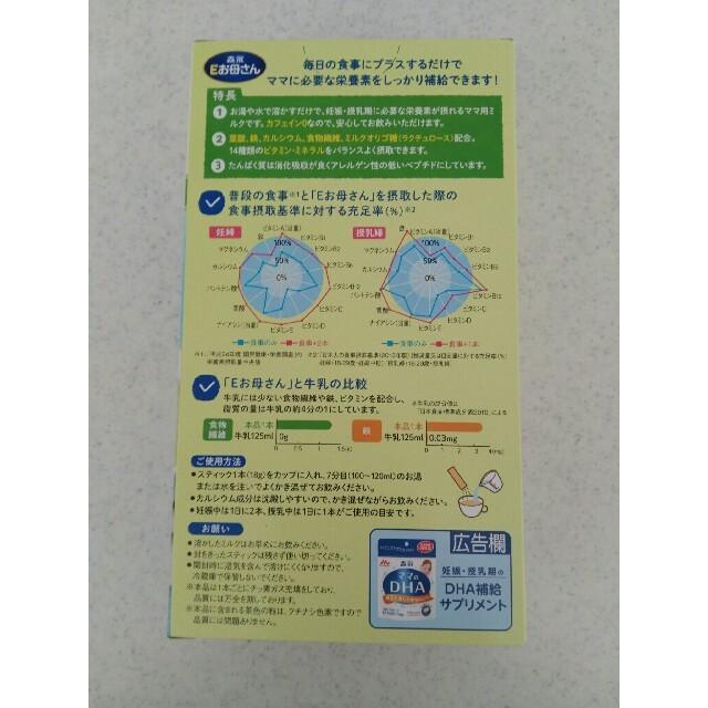 森永Eお母さん 抹茶 キッズ/ベビー/マタニティの授乳/お食事用品(その他)の商品写真