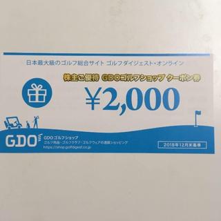 株主優待 GDOゴルフショップ クーポン券 2000円券~2019年7月31日(ゴルフ)