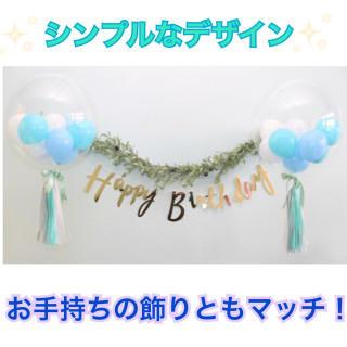 大活躍♪【Happy Birthdayガーランド】でお誕生日を華やかに演出☆(モビール)