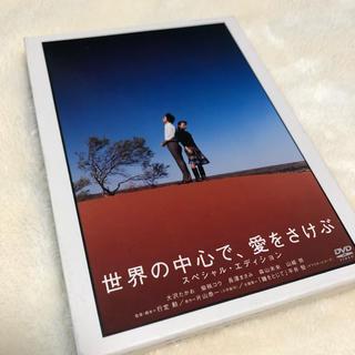 ショウガクカン(小学館)の世界の中心で愛を叫ぶ スペシャルエディション(日本映画)