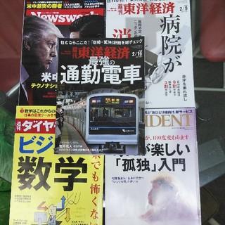 雑誌 週刊東洋経済 PRESIDENTなど(ニュース/総合)