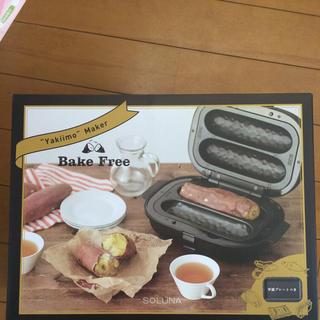 ドウシシャ(ドウシシャ)のドウシシャ 焼き芋メーカー(調理機器)