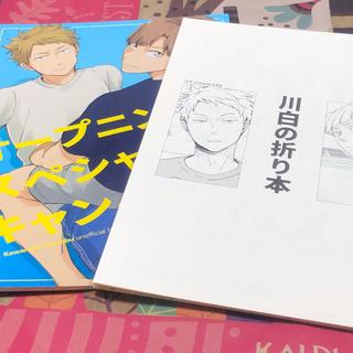 HQ 川白セット『オープニング スペシャル キャンペーン』room106 他(その他)