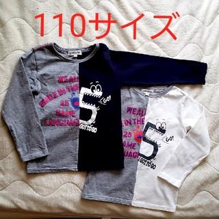 シューラルー(SHOO・LA・RUE)の110サイズ★長袖Tシャツ★2枚セット★シューラールー★ワールド★記名なし(Tシャツ/カットソー)