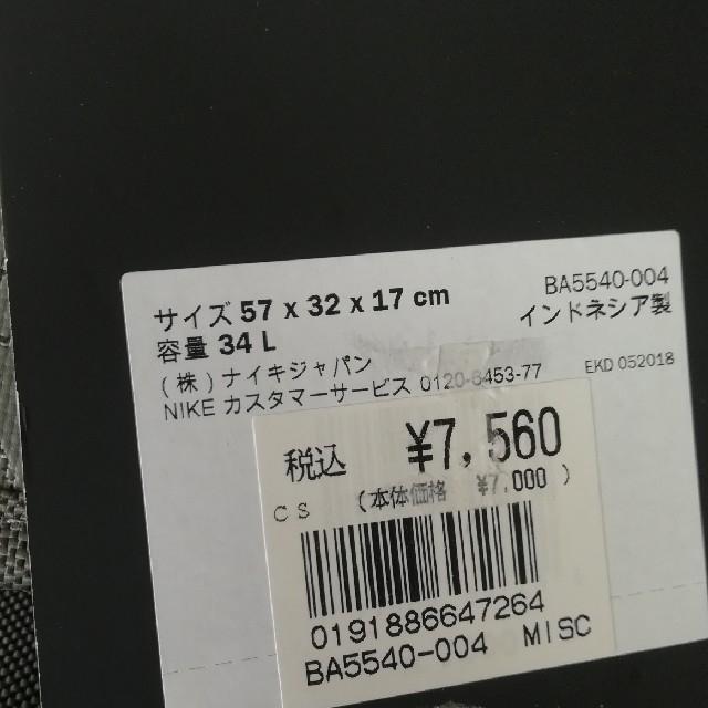 NIKE(ナイキ)の新品未使用 NIKE ヴェイパースピード バックパック 34L メンズのバッグ(バッグパック/リュック)の商品写真