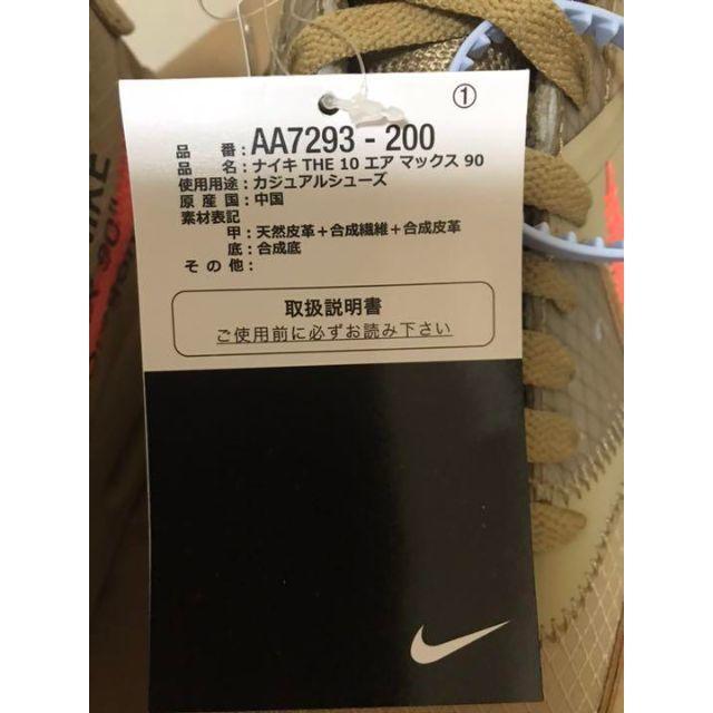 NIKE(ナイキ)のNIKE AIR MAX エアマックス90 28.5cm メンズの靴/シューズ(スニーカー)の商品写真