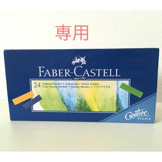 ファーバーカステル(FABER-CASTELL)の【専用】ファーバーカステル ソフトパステル 24色セット(クレヨン/パステル )