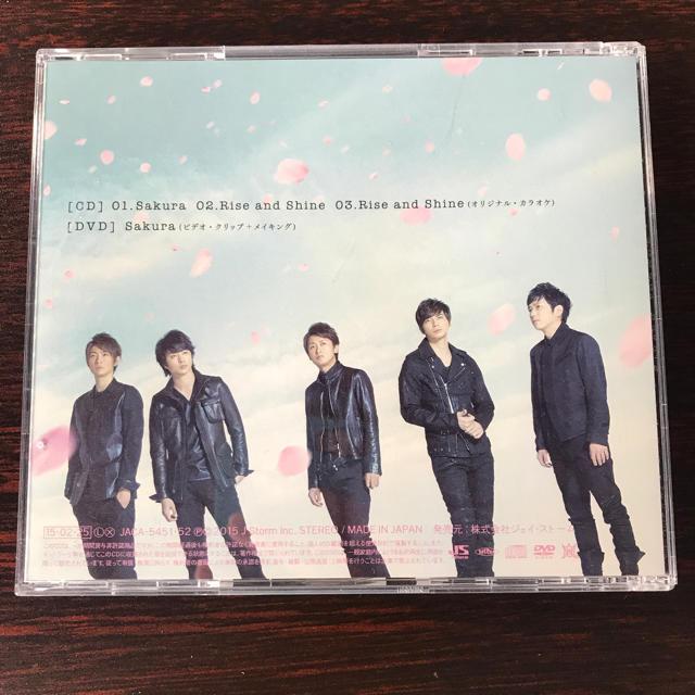 嵐(アラシ)の嵐 Sakura 初回限定盤 エンタメ/ホビーのタレントグッズ(アイドルグッズ)の商品写真