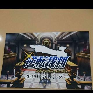 カプコン(CAPCOM)の舞台 逆転裁判 カレンダー 成歩堂 御剣 中村麗乃(アイドルグッズ)