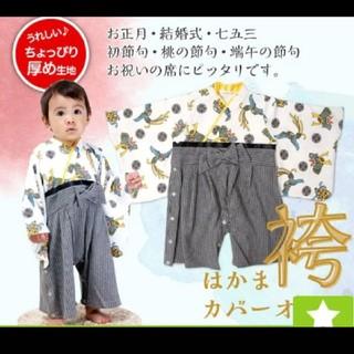 袴ロンパース はかま ロンパース 80