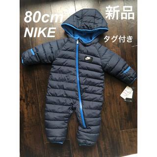 ナイキ(NIKE)の新品未使用 80cm NIKE ナイキ ジャンプスーツ カバーオール ダウン(ジャケット/コート)