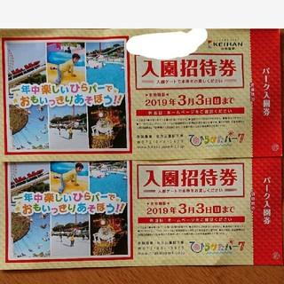 ケイハンヒャッカテン(京阪百貨店)のひらかたパーク ひらパー 入園券 2枚セット(遊園地/テーマパーク)