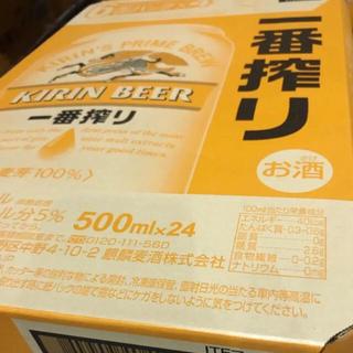 キリン(キリン)の一番搾り 500ml 1ケース(ビール)