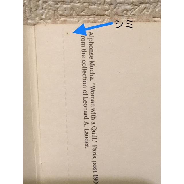 アルフォンス・ミュシャの絵葉書23枚 エンタメ/ホビーの本(アート/エンタメ)の商品写真